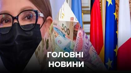 """Головні новини 25 серпня: критичний стан Тимошенко, підвищення мінімалки, скасування """"Норманді"""""""