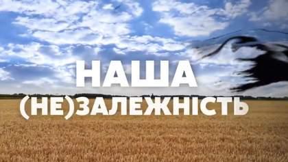 Наша (не) зависимость: телеканал НАШ показал на праздник антиукраинский ролик