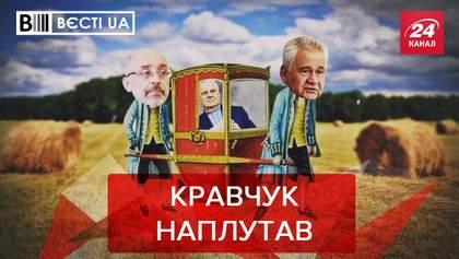 Вести.UA: Кравчук оценил Скабееву. Добкин записал новый ролик
