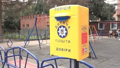 Дитяча пошта довіри: у Вінниці встановили скриньки, де школярі повідомлятимуть про насилля