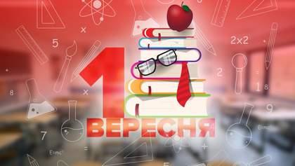День знаний: лучшие поздравительные открытки с праздником 1 сентября