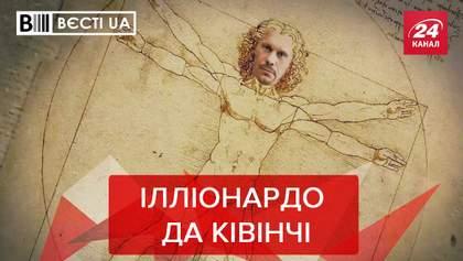 Вєсті.UA: Чому Кива багато лається. Що означають гасла Зеленського