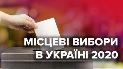Місцеві вибори 2020: в Україні офіційно стартував виборчий процес