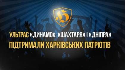 """Ультрас """"Динамо"""", """"Шахтаря"""" і """"Дніпра"""" підтримали харківських патріотів"""