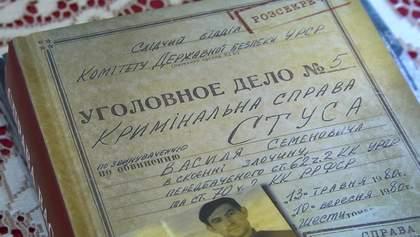 """""""Дело Стуса"""" учит: как правильно читать архивы КГБ?"""