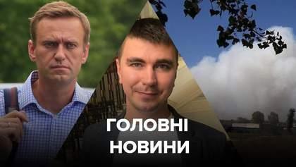 """Головні новини 2 вересня: Навального отруїли """"Новачком"""", напад на нардепа Полякова"""