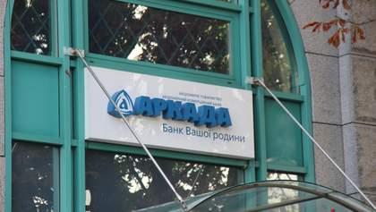 """В """"Аркаде"""" проходят обыски: президенту банка сообщили о подозрении"""