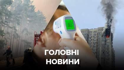 Головні новини 3 вересня: смерть військового на Луганщині та оновлені карантинні зони