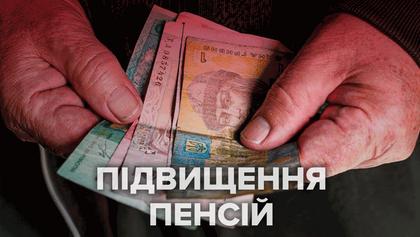 Размер минимальных пенсий с сентября подняли: кому и на сколько