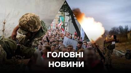 Главные новости 6 сентября: потери на фронте, нарушение перемирия боевиками, протесты в Беларуси