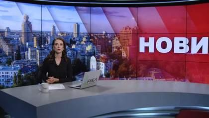 Випуск новин за 9:00: Зібрання ООН про ситуація в Криму. Виплати безробітним
