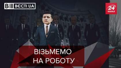 Вєсті.UA. Жир: Азаров і вакантні місця в Раді. Реальні прапори ОПЗЖ