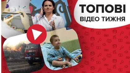"""""""Підводні камені"""" опозиції в Білорусі та скандал з мамою 3-річної дитини в Одесі – відео тижня"""
