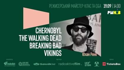 19 вересня  у PMHUB відбудеться перший в Україні майстер-клас режисера Юхана Ренка