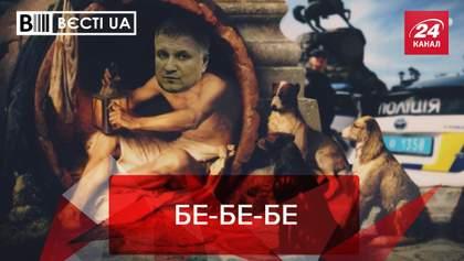 Вєсті.UA: Український філософ Аваков. Шуфрич забирає Лукашенка