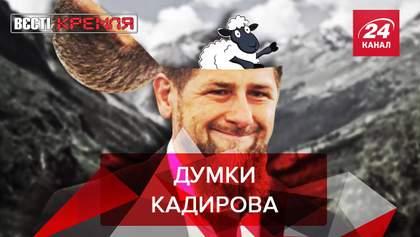 """Вєсті Кремля: """"Внутри Кадирова"""". Пранк Канта"""