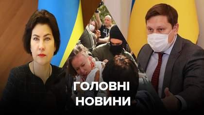 Главные новости 12 сентября: столкновения в Беларуси, отставка Прокопенко, Венедиктова остается