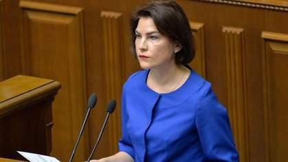 Заявление не писала и не буду: генпрокурор Венедиктова опровергла слухи о своей отставке