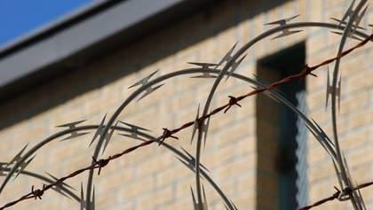 Минюст распродает тюрьмы: детали масштабного проекта