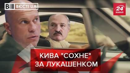 Вєсті.UA. Жир: Лукашенка хочуть віддати ОПЗжопцям. Кернес створений для TikTok