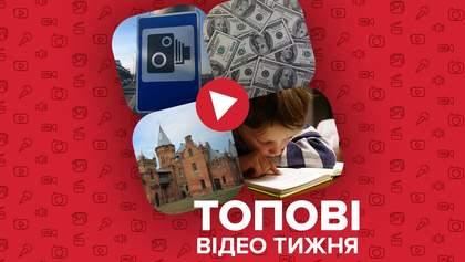 Обучение в Тернополе несмотря на красную зону и хитрости украинских водителей – видео недели