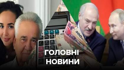 Главные новости 14 сентября: скандал с внучкой Фокина, правительство взялось за госбюджет-2021