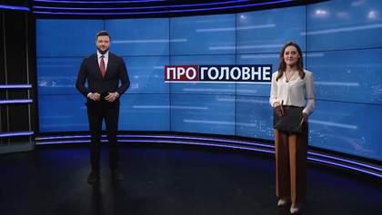 Про головне: Скандали керівників Офісу Президента. Спалах смертності від COVID-19