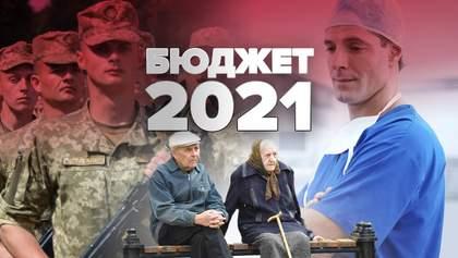 Субсидії, зарплати та пенсії: що урізали, а що додали у держбюджеті-2021
