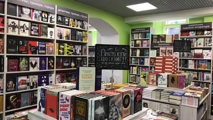 Книгарня Є запевнила, що збільшення продажу російськомовних книг не буде: пояснення
