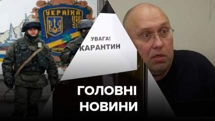 Головні новини 16 вересня: ДБР назвало причини анексії Криму, нові правила карантинних зон