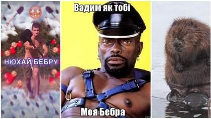 """Що таке бебра в українському молодіжному сленгу і звідки взявся мем """"нюхай бебру"""""""