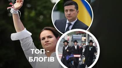 Велика проблема Тихановської, хасиди під забороною та Зеленський повернув не туди: блоги тижня