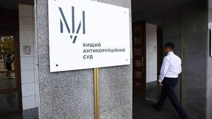 Прорыв в украинском правосудии: почему стоит гордиться работой ВАКС