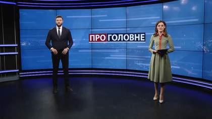 Про головне: Перемовини з Росією щодо Донбасу. Кордон після блокування хасидами