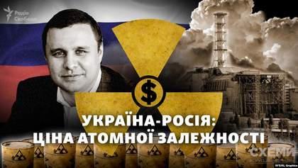 200 мільйонів доларів: чому Україна платить шалені суми РФ в атомній галузі