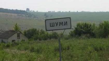 Боевики готовят провокации возле Шумов, – СМИ