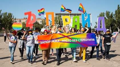 В Запорожье прошел первый ЛГБТ-прайд: не обошлось без провокаций – фото