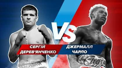 Джермалл Чарло – Сергій Дерев'янченко: онлайн-трансляція поєдинку за титул WBC