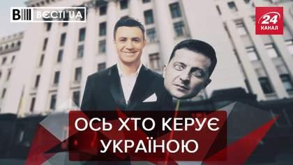 Вєсті.UA: Справжнє обличчя Тищенка. Пальчевський – український Форест Гамп
