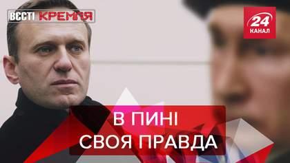 Вєсті Кремля: Путін про отруєння Навального. Вакансія для Трампа на Russiya Today