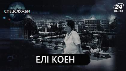 Надурив сирійські війська та політичні еліти: шпигун Елі Коен, який змінив хід історії