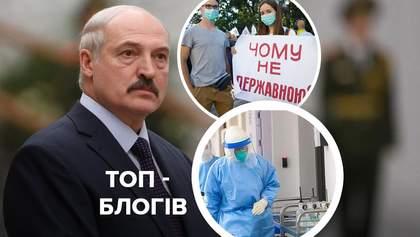 Лукашенко підписав собі вирок, COVID-19 атакує та досить русифікувати освіту: блоги тижня