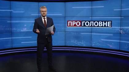Про головне: Амністія капіталів. Санкції США за отруєння Навального