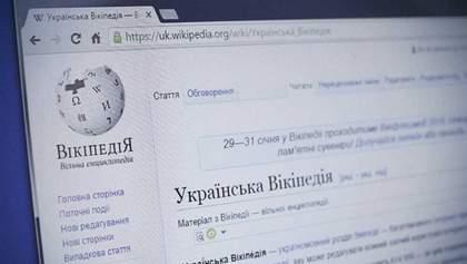 Украинская Википедия будет предупреждать о пропагандистских сайтах