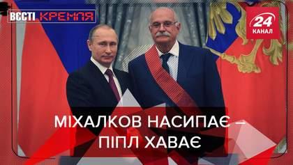 Вєсті Кремля. Слівкі: Міхалков проти білорусів. Нобель для Путіна