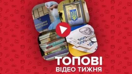 Сценарії розвитку пандемії COVID-19 та очікування українців від виборів-2020 – відео тижня