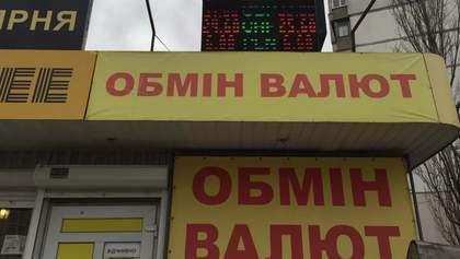 Найдешевша гривня за увесь рік: який курс в обмінниках у містах України