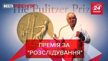 """Вєсті Кремля: """"Пуліцер"""" для Кисельова. Православний Каньє Вест"""