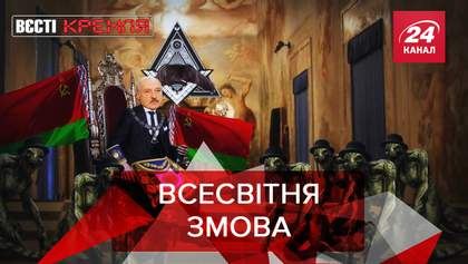 """Вєсті Кремля: Масони проти Лукашенка. """"Суп з котом"""" від Путіна"""