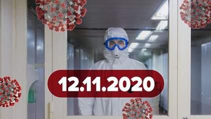 Новости о коронавирусе 12 ноября: рекорд в Украине, вспышка в Европарламенте, контроль на УЗ
